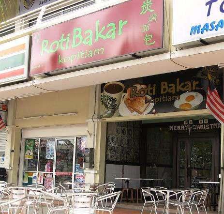 Kafe Roti Bakar @ Bukit Gambir