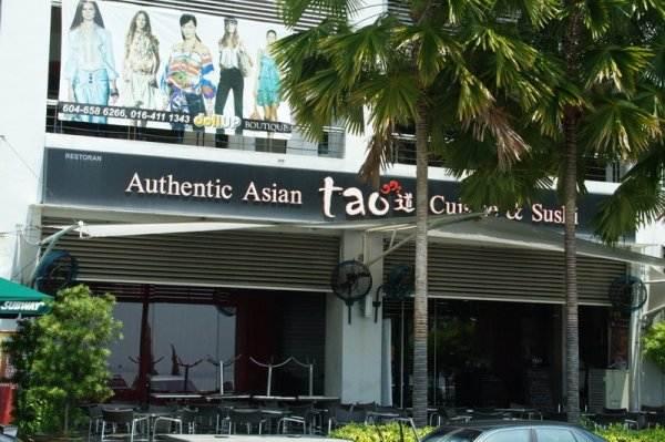Tao Cuisine Restaurant @ E Gate